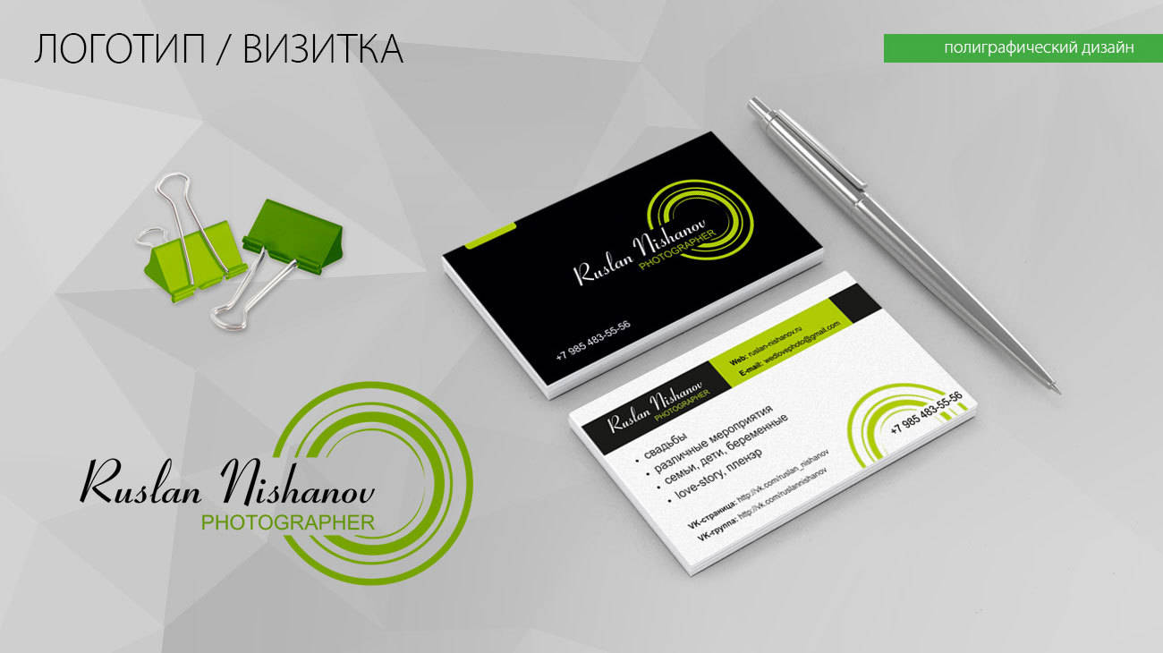 Как сделать визитку по дизайну