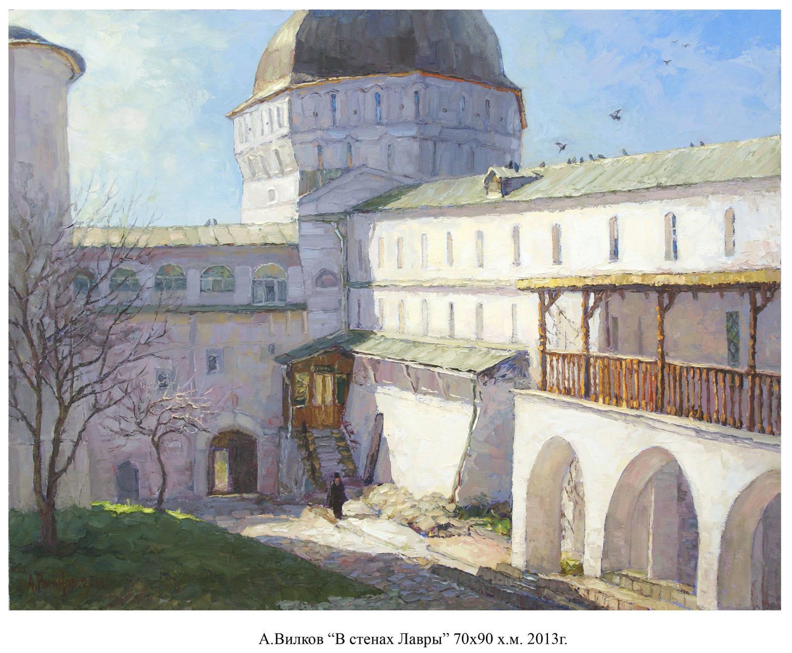 Земля православная