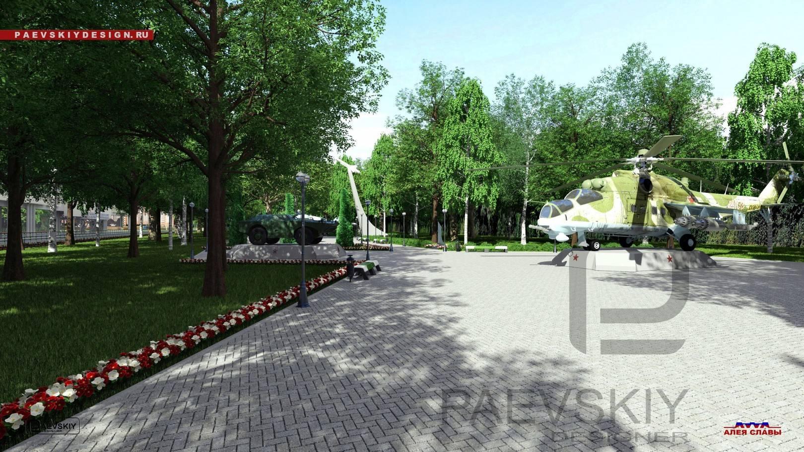 """Мемориальный парк """"Алея Славы"""""""