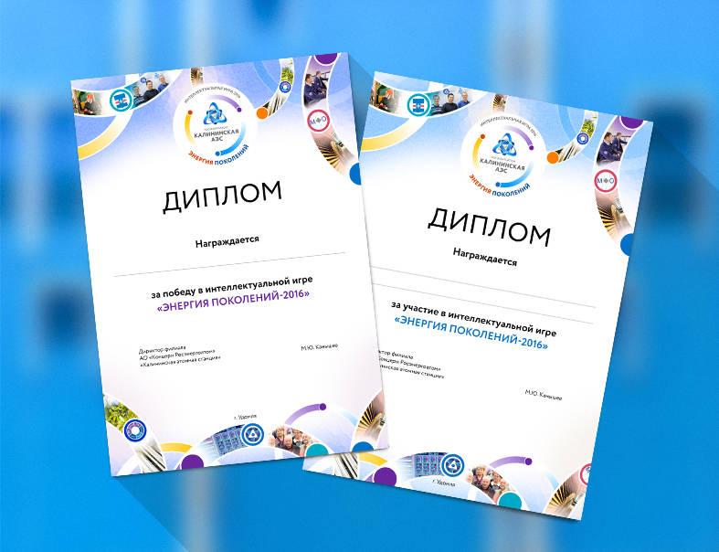 Дипломы победителям и участникам проекта