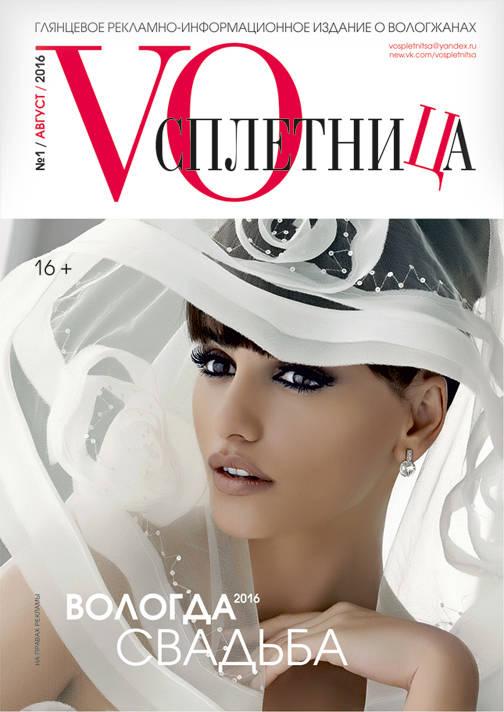 Дизайн верстка глянцевого журнала