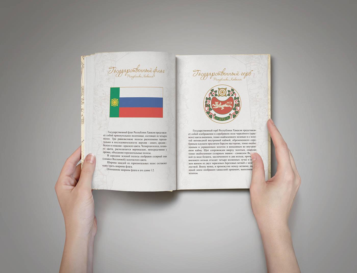 .: Дизайн и верстка юбилейного издания Конституции РХ :.