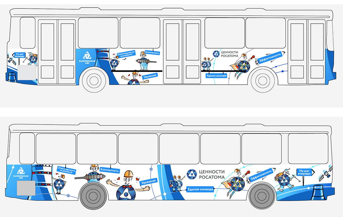 Макет корпоративного автобуса, 2016