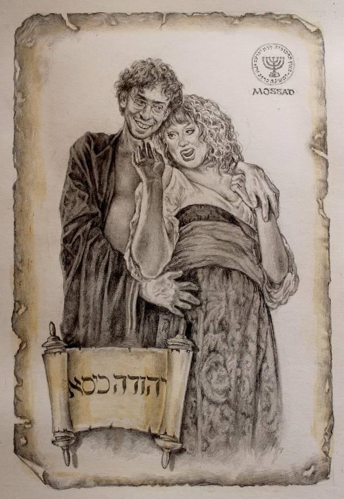 Иуда и Низа. Низа-жительница Иерусалима, агент Афрания, притворявшаяся возлюбленной Иуды, чтобы по приказу Афрания заманить его в ловушку