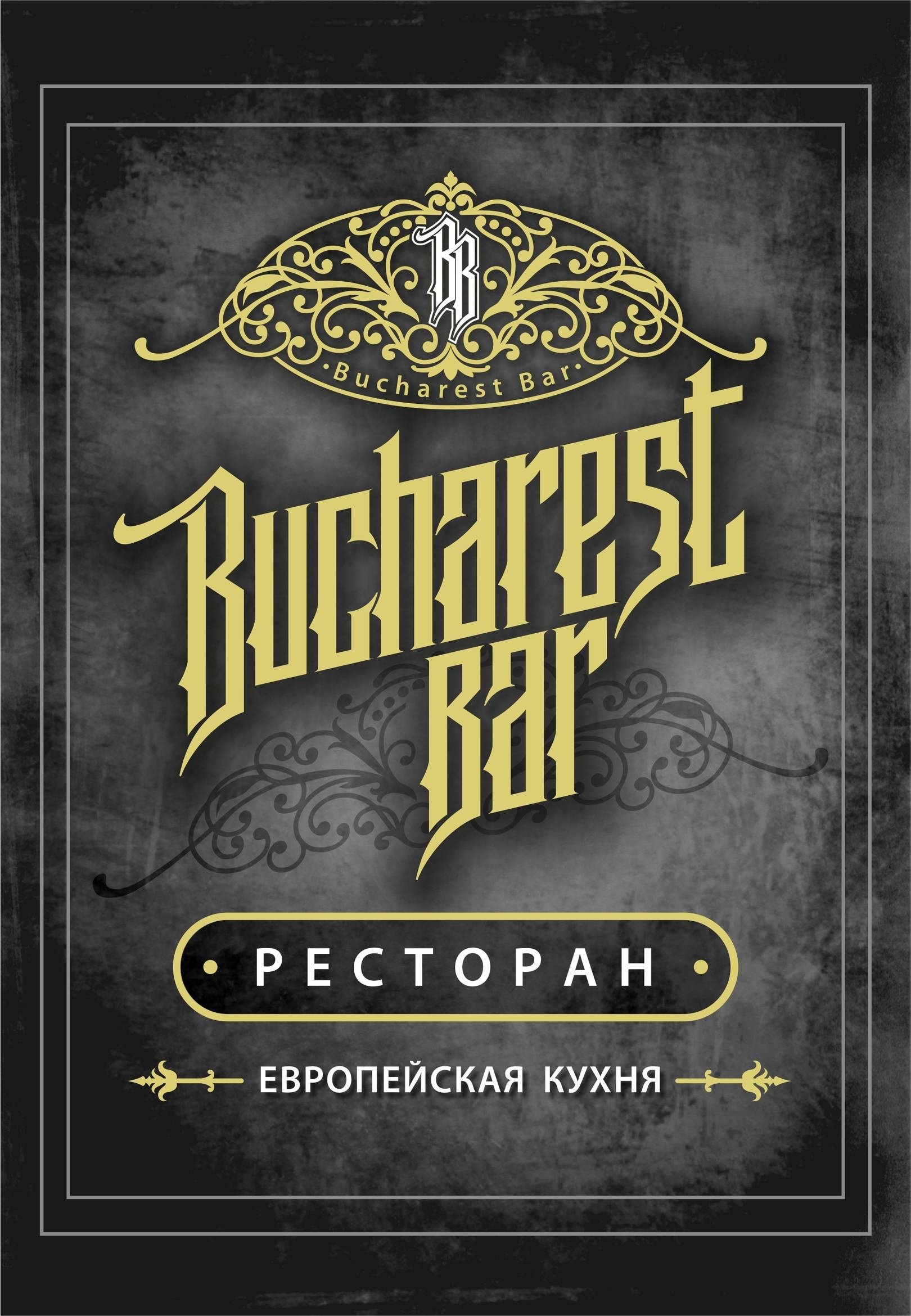 "ресторан ""Bucharest"""