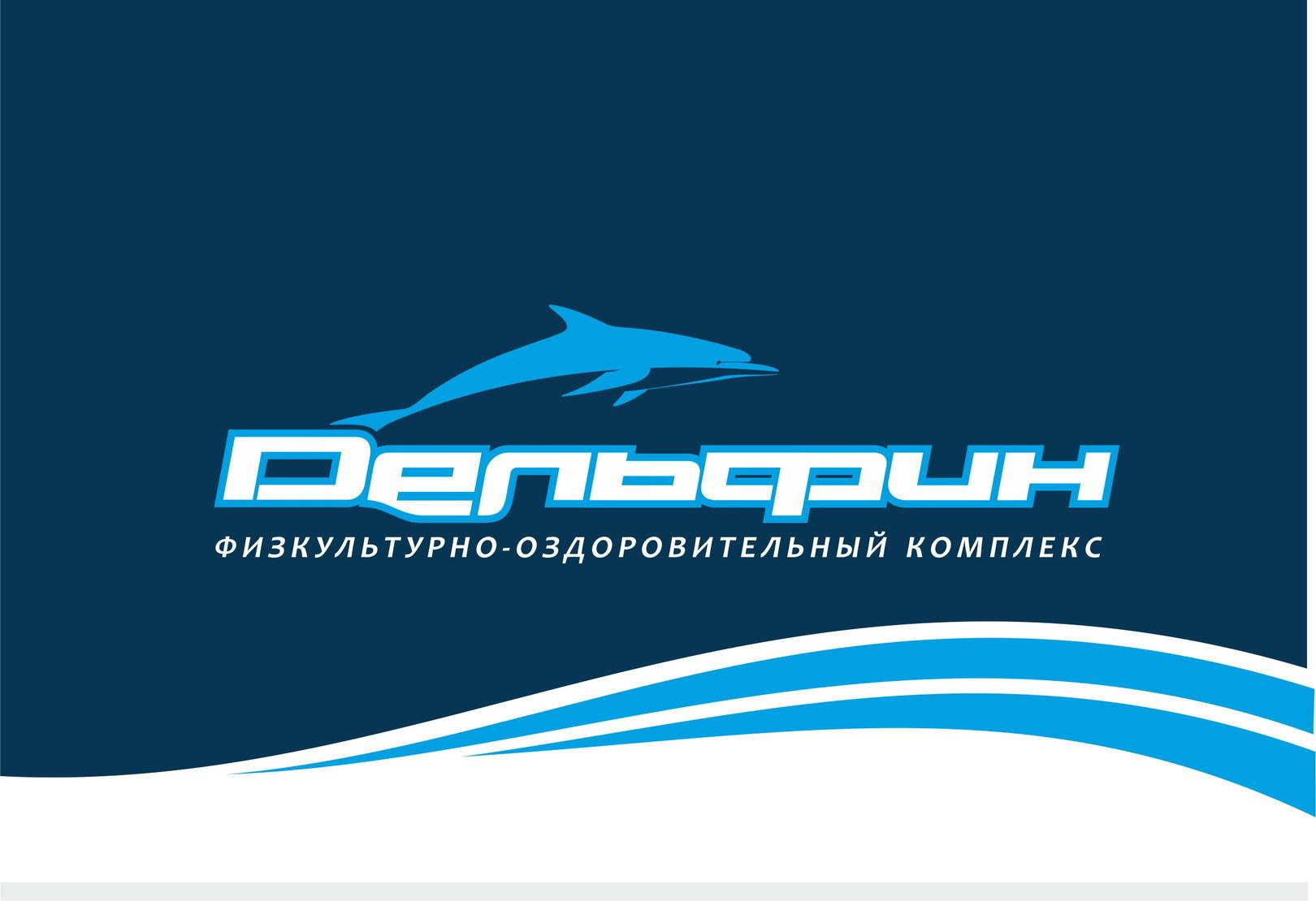 """физкультурно-оздоровительный комплекс """"Дельфин"""""""