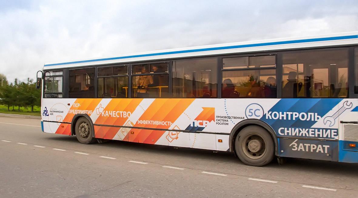 Корпоративный рейсовый автобус Калининской АЭС, 2016