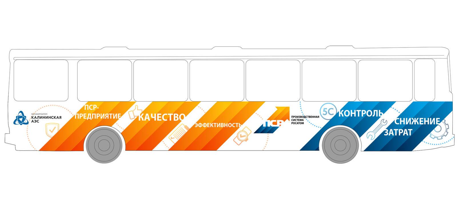 Наружное оформление автобусов