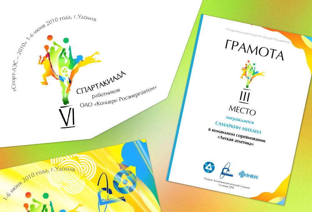 Логотип летней спартакиады работников концерна Росэнергоатом. 2010