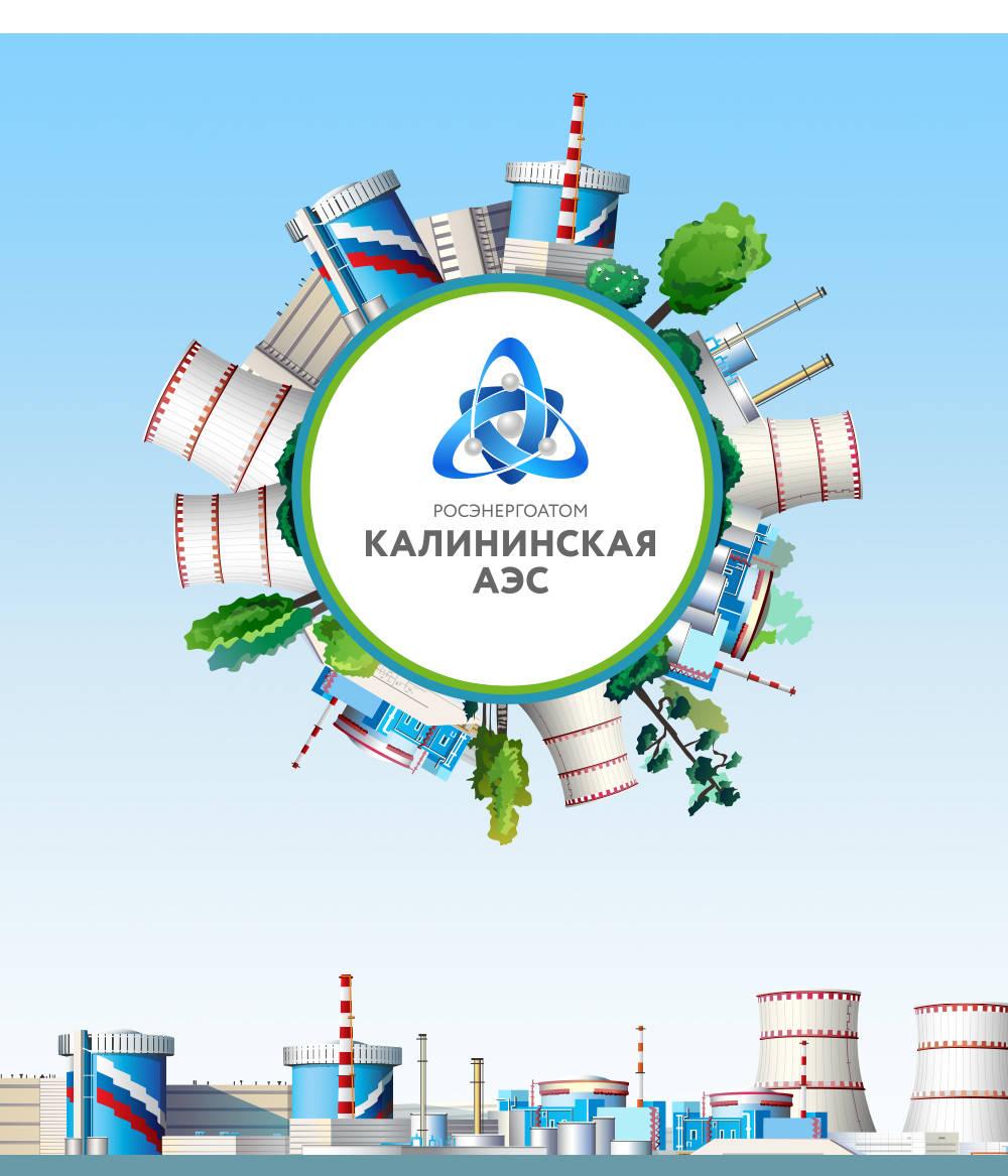 Создание векторного формата панорамы Калининской АЭС, 2016