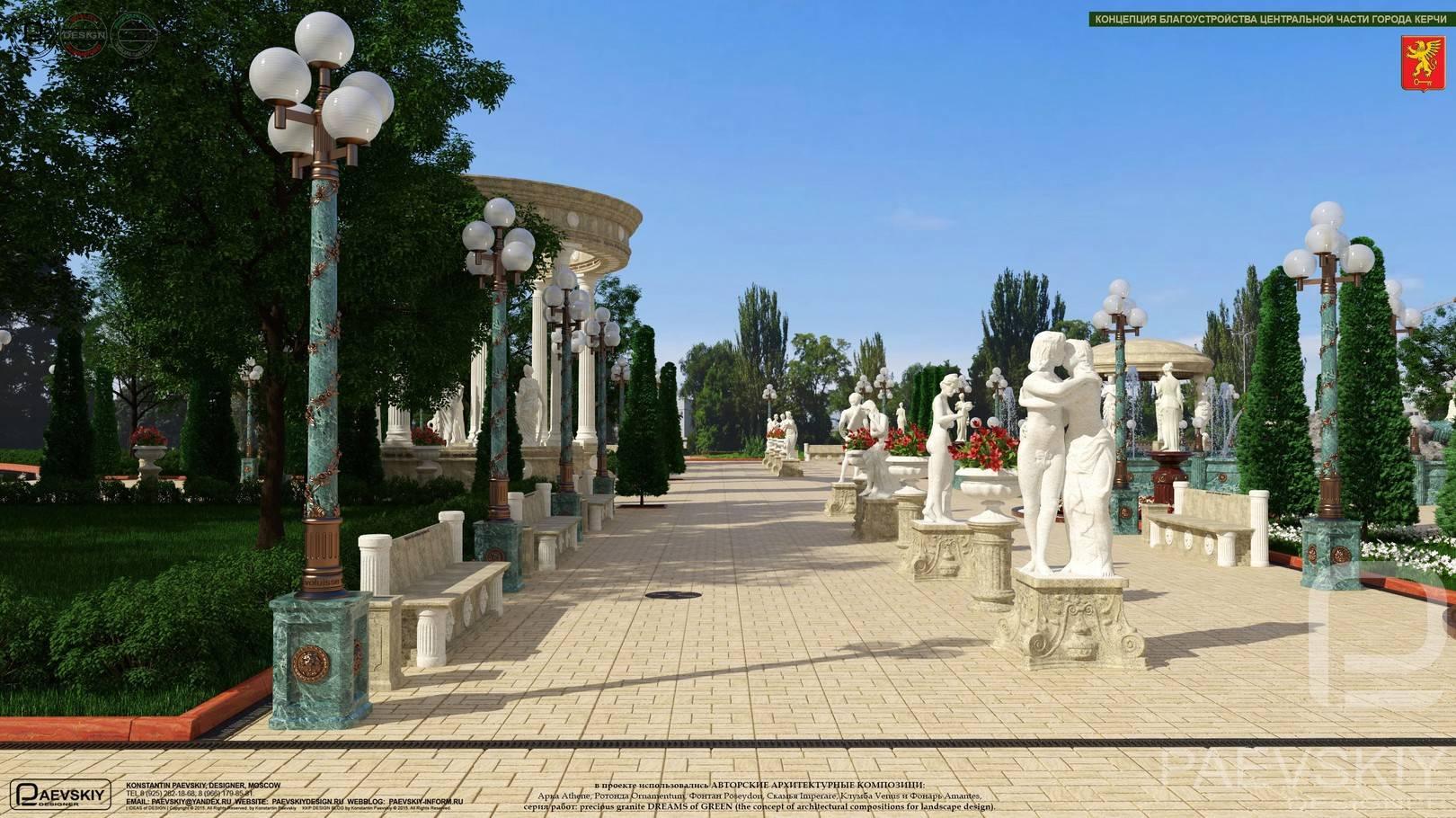 Концепция благоустройства центральной части города Керчи