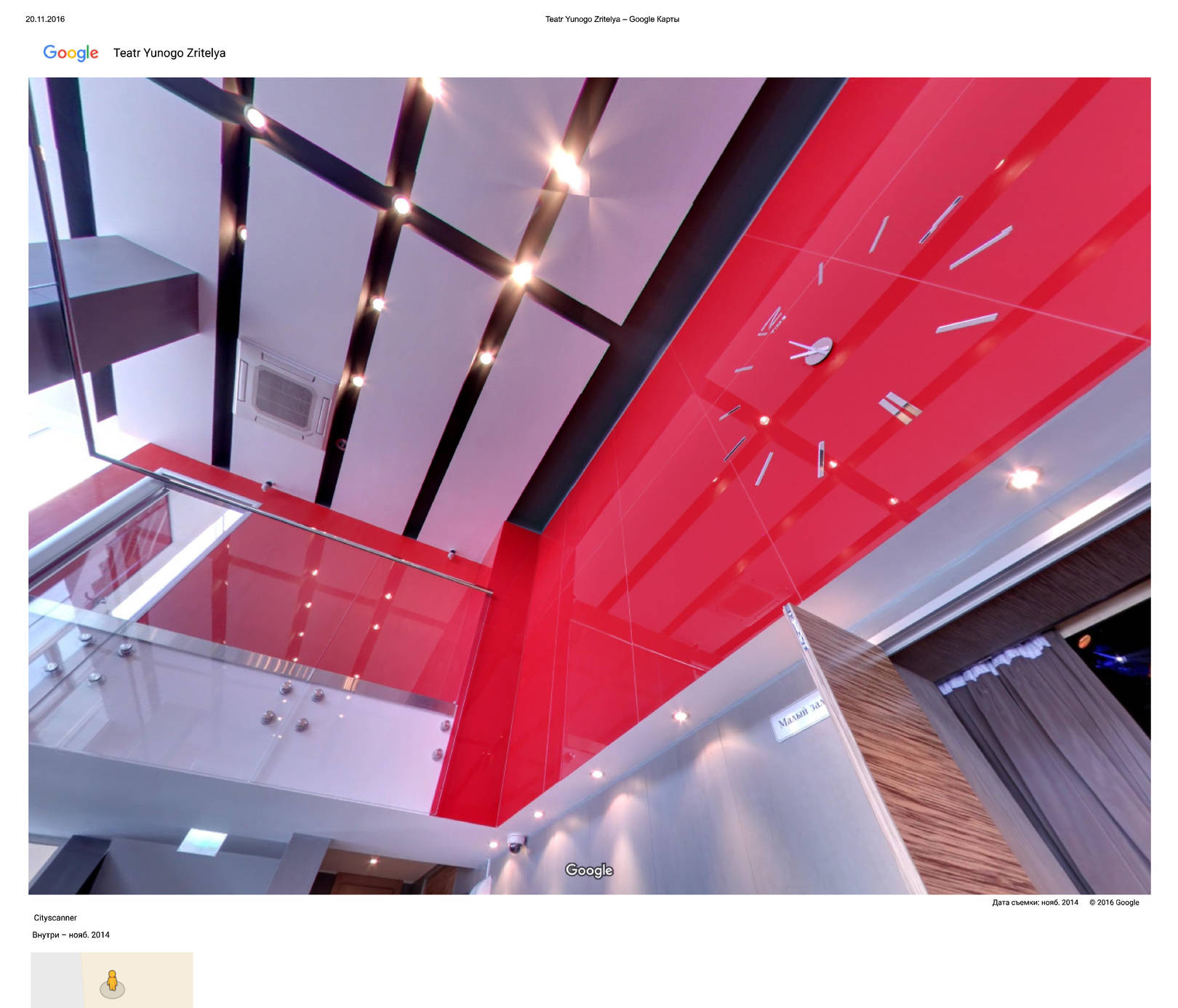 потолок  фойе малого зала
