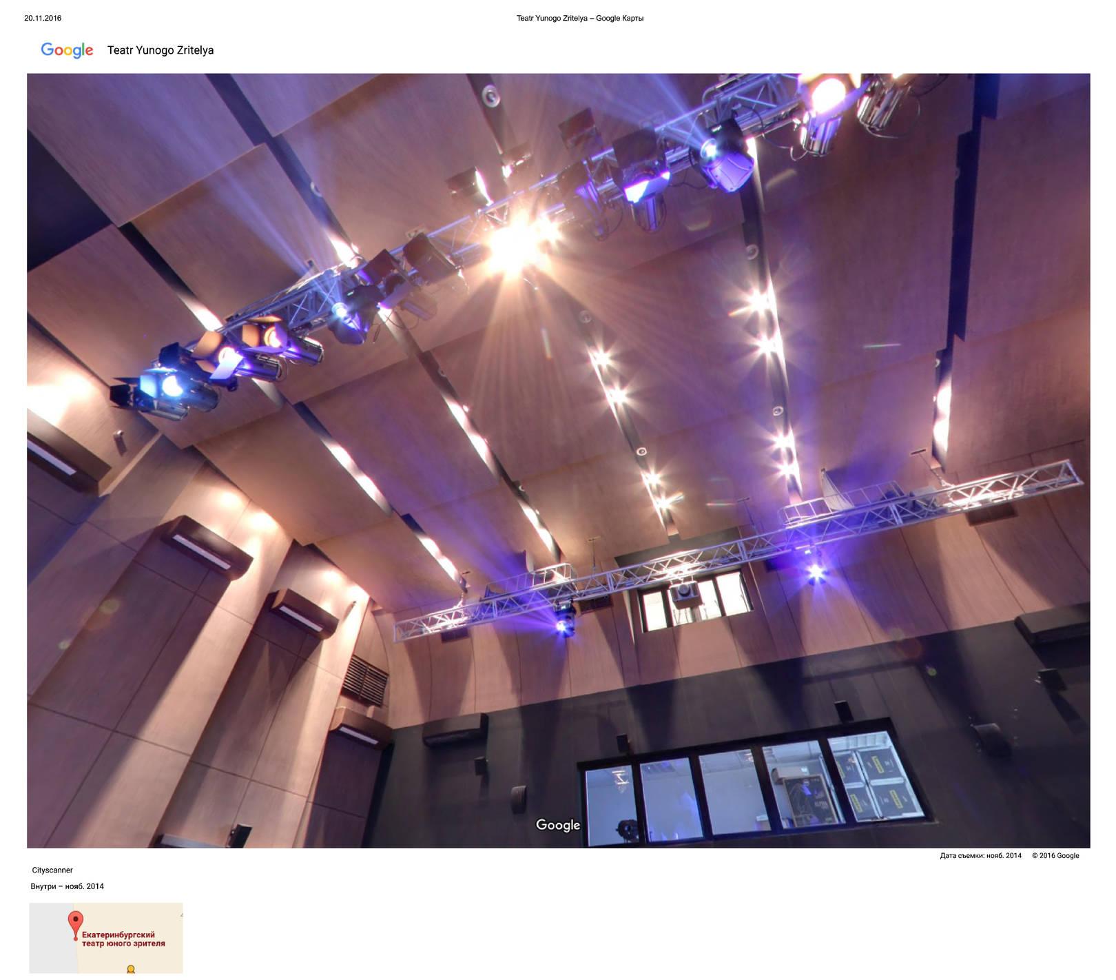 Потолок малого зала