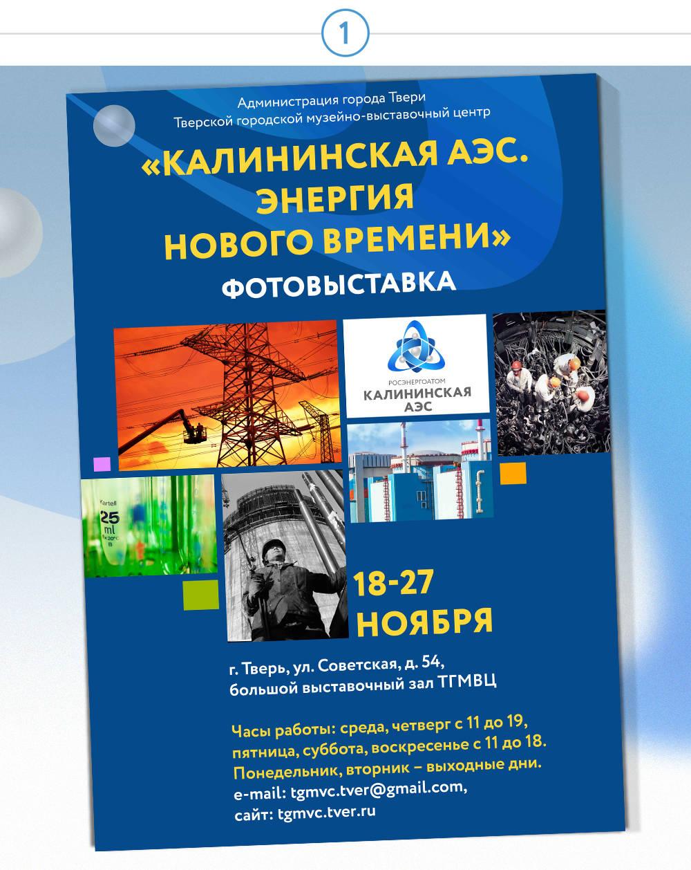 Фотовыставка «Калининская АЭС. Энергия  нового времени», 2016