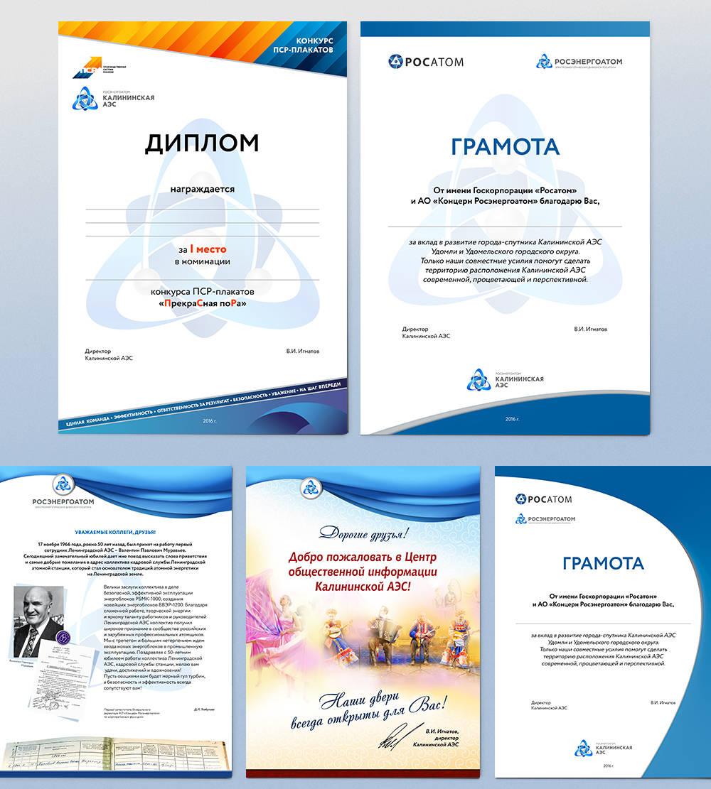 Разработка грамот, дипломов, благодарственных писем в корпоративном стиле