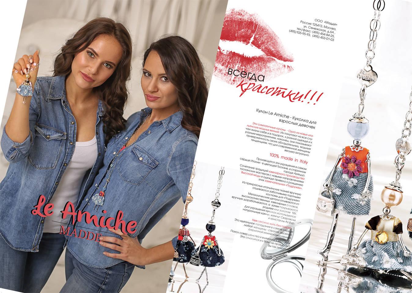 Дизайн разворота в глянцевый журнал ЭКСПОювелир