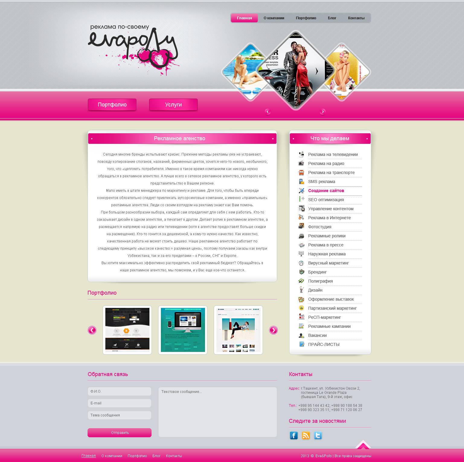 Рекламное агенство Eva&Polly