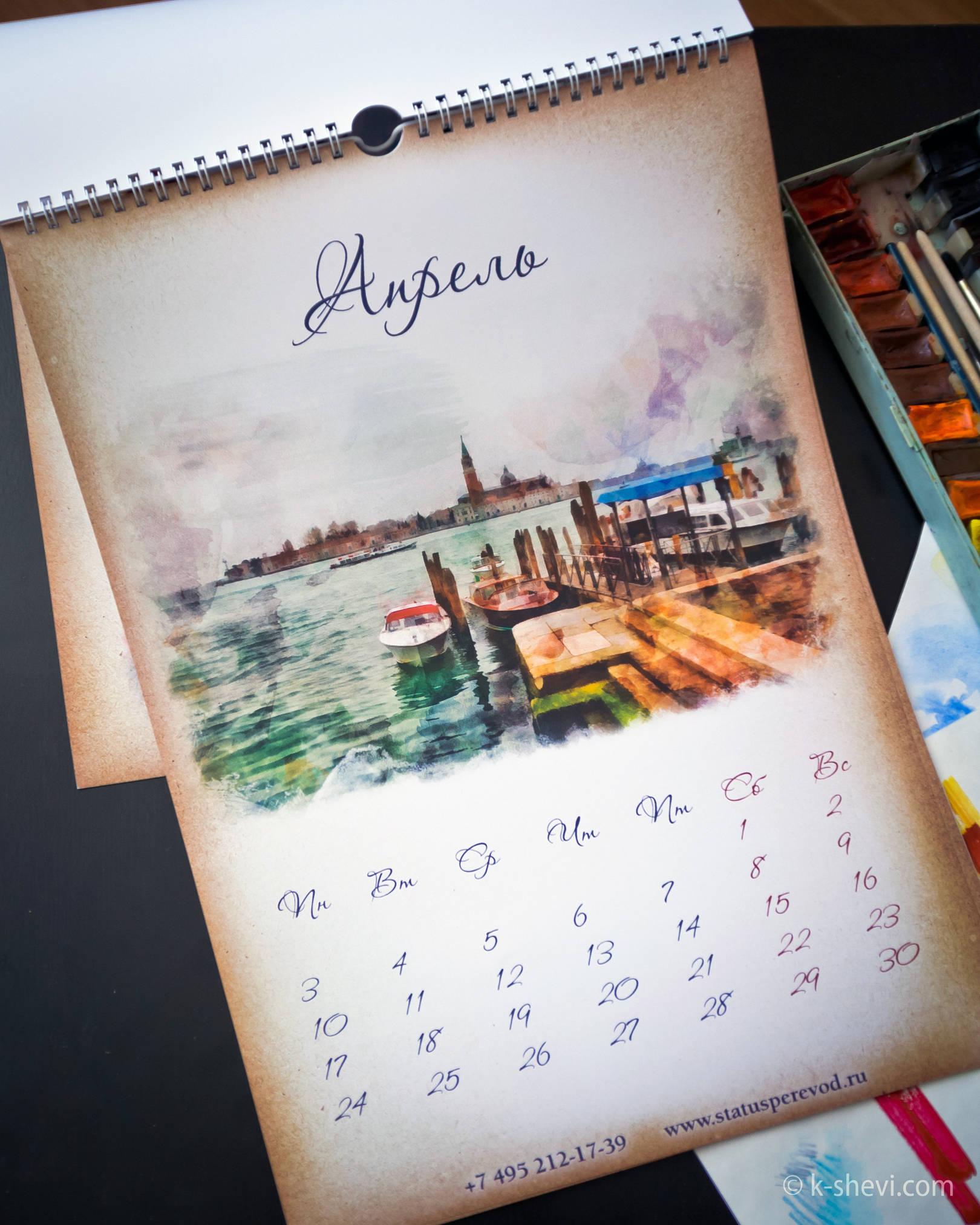 """Календарь для Бюро переводов """"Сервис Перевод"""""""