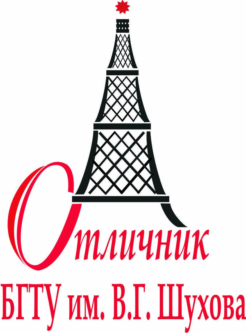 """Знак """"Отличия БГТУ им. В.Г. Шухова"""""""