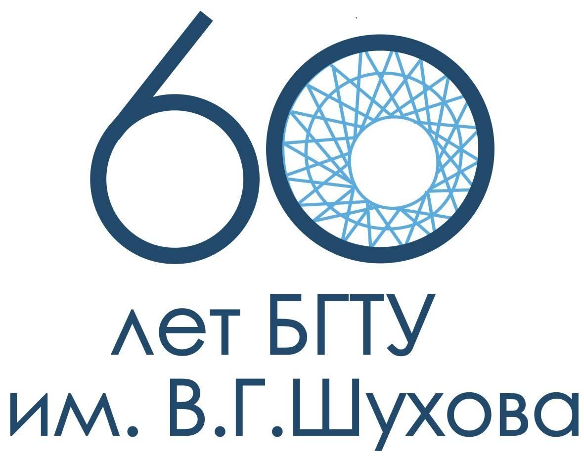 "знак ""60 лет БГТУ им. В.Г. Шухова """