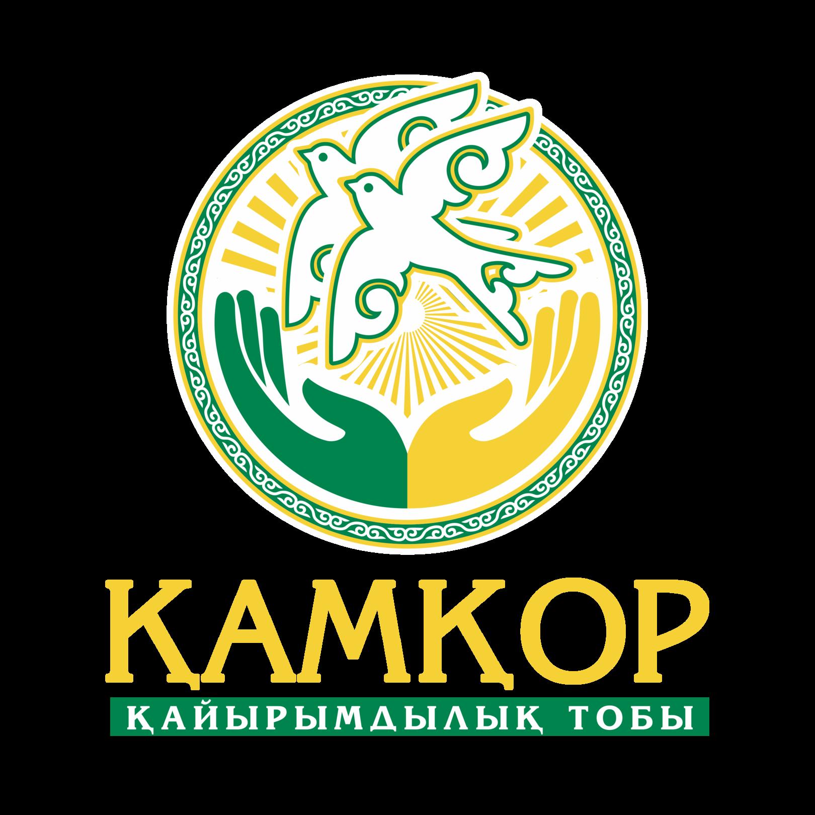 """Благотворительная группа """"Забота"""" (перевод с казахского языка)  В логотипе использованы три цвета: Белый - цвет чистоты, доброты и светлости.  Желтый - цвет тепла, энергии. Зеленый - цвет спокойствия, успокоения, стабильности, устойчивая жизненная позиция, уверенность.  Раскрытые ладони - символ поддержки и заботы; одна ладонь зеленого цвета - несет успокоение, стабильность, уверенность в лучшее и светлое будущее; другая ладонь желтого цвета - олицетворяет энергию, которая согревает и дарит теплоту.   Птицы - ласточки, дающие надежду на лучшее.  Лучи солнца - свет, тепло.  Логотип разработан с элементами казахского орнамента - подчеркивает демократичность, гибкость и открытость участников данной группы."""