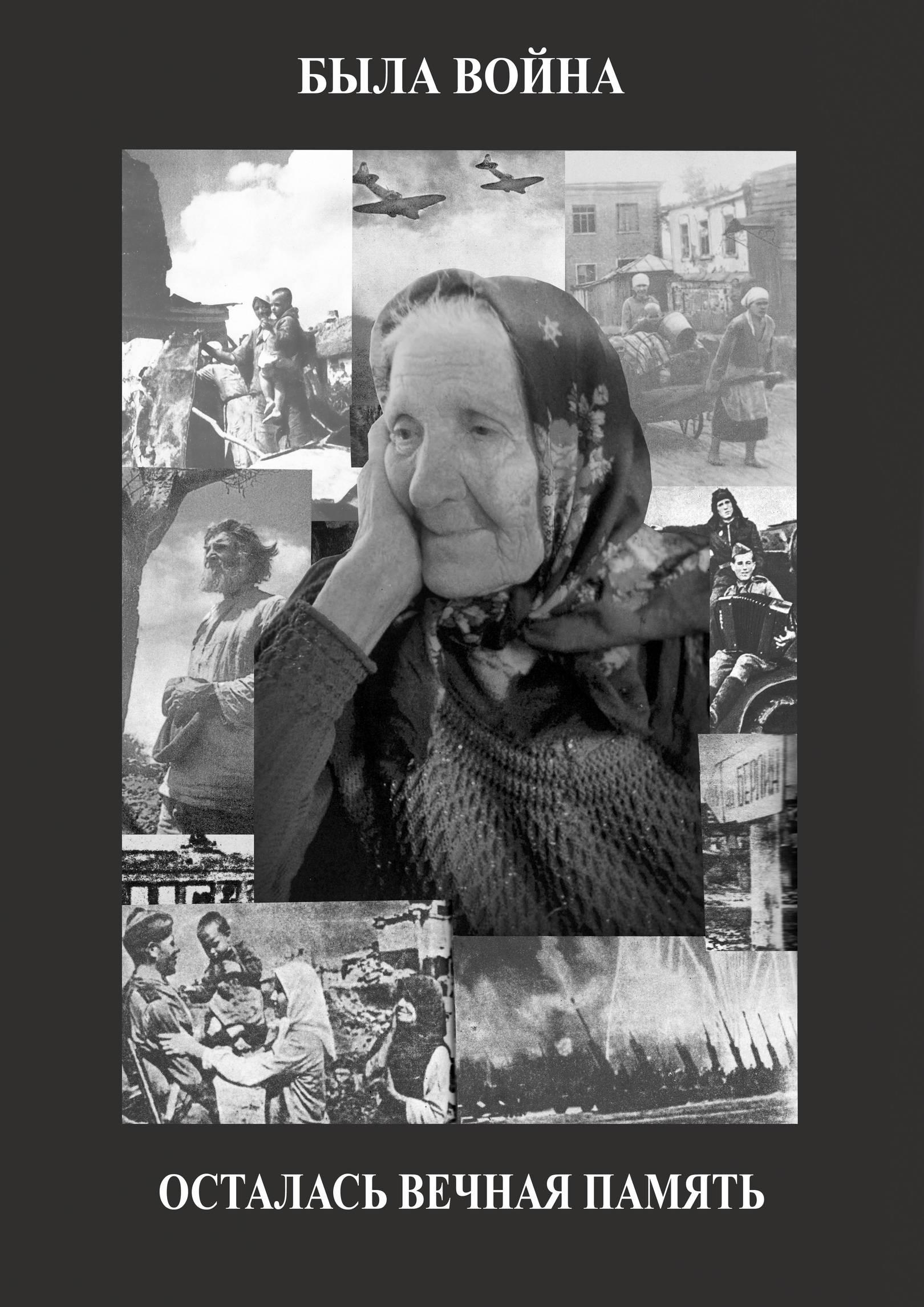 Посвящается моей прабабушке Колтуновой Анастасии Наумовне