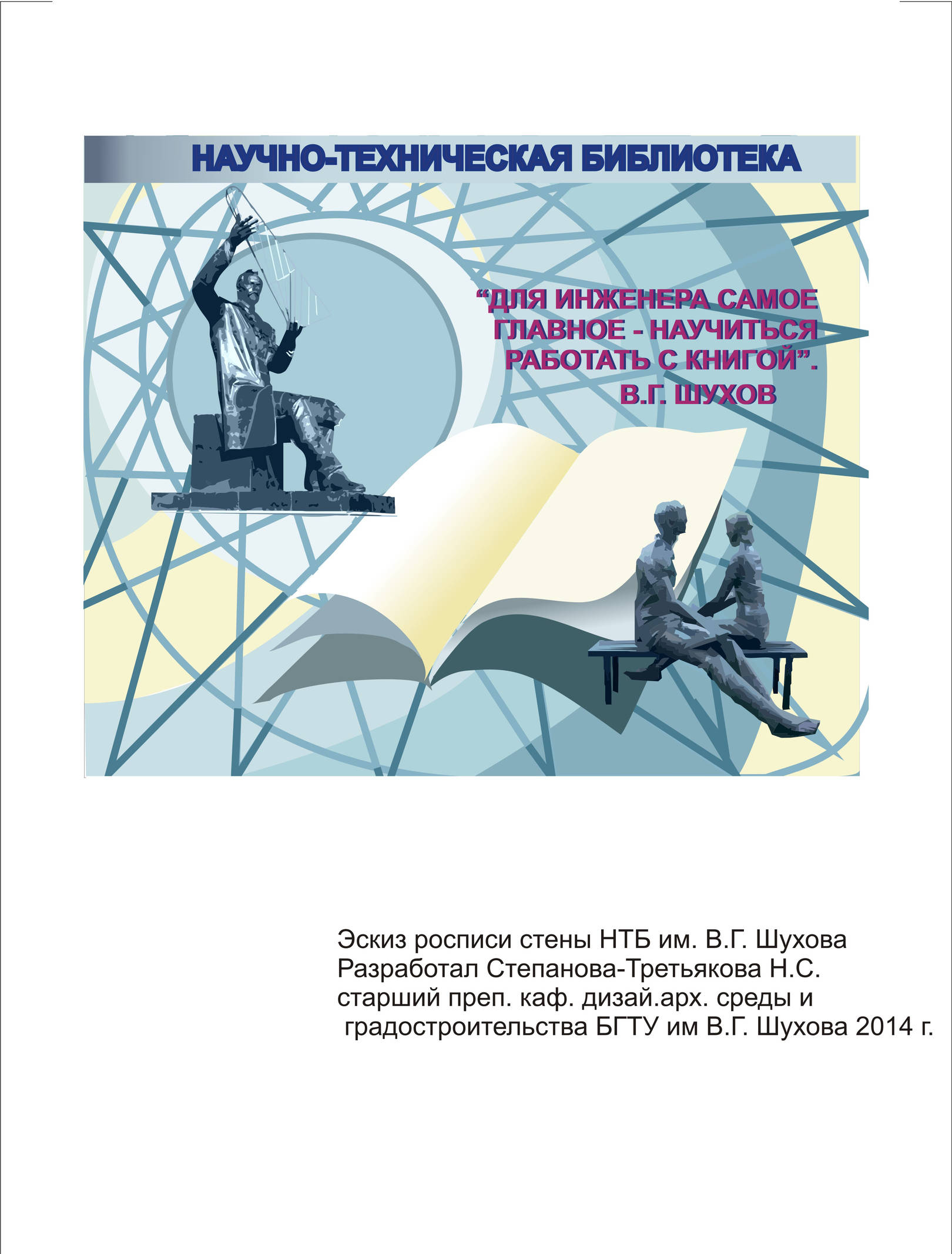Стена библиотеки БГТУ им. В.Г. Шухова. Утверждённый вариант