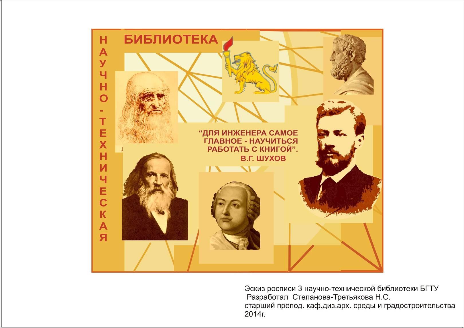 Стена библиотеки БГТУ им. В.Г. Шухова