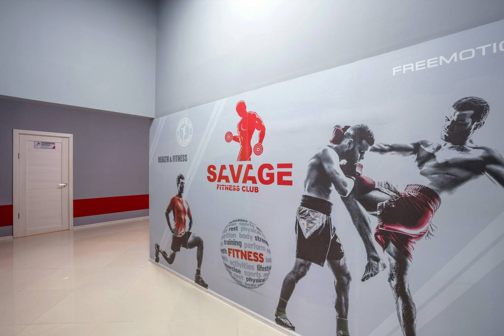 SAVAGE FITNESS