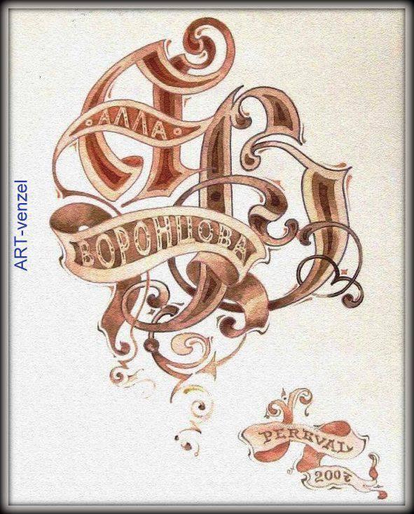 """monogram """"А.В."""" ================ Личный вензель к юбилею для Аллы Воронцовой. /смешанная техника - акварель, пастель, тушь 35 х 23 см/"""