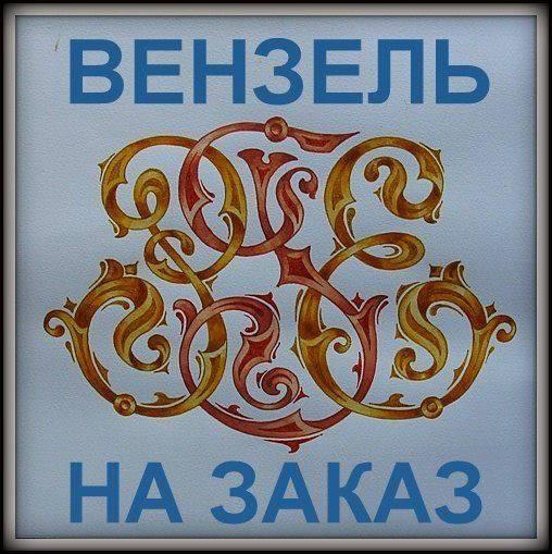 """monogram """"Р.Г.Е."""" =============== Фамильный вензель на свадьбу """"Р.Г.Е."""""""