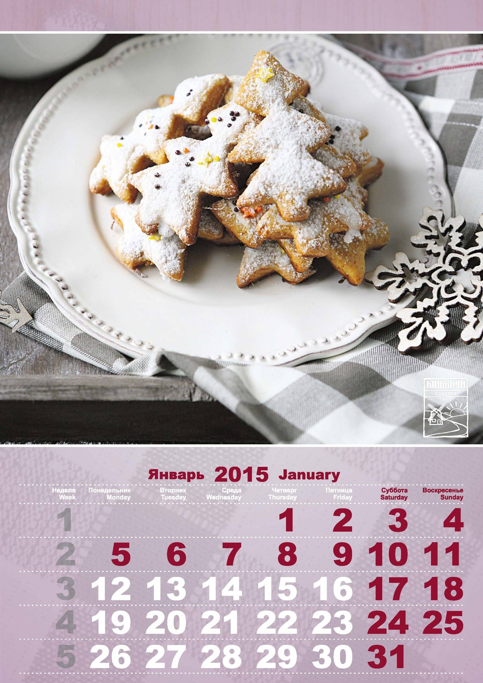 "Календарь  ""Пекарня КНЯЖИЧИ"""