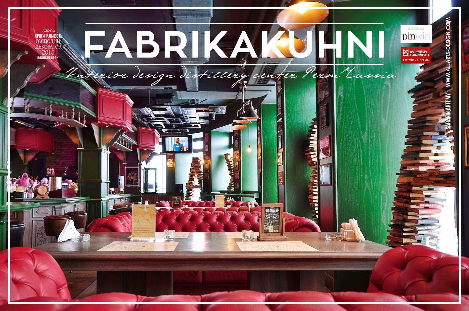 Дизайн интерьера паба и винокурни Fabrikakuhni