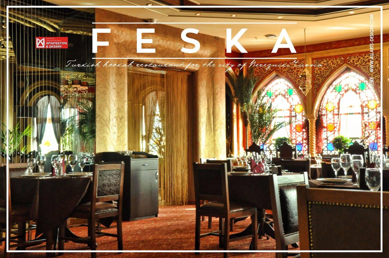 Дизайн интерьера ресторана Feska