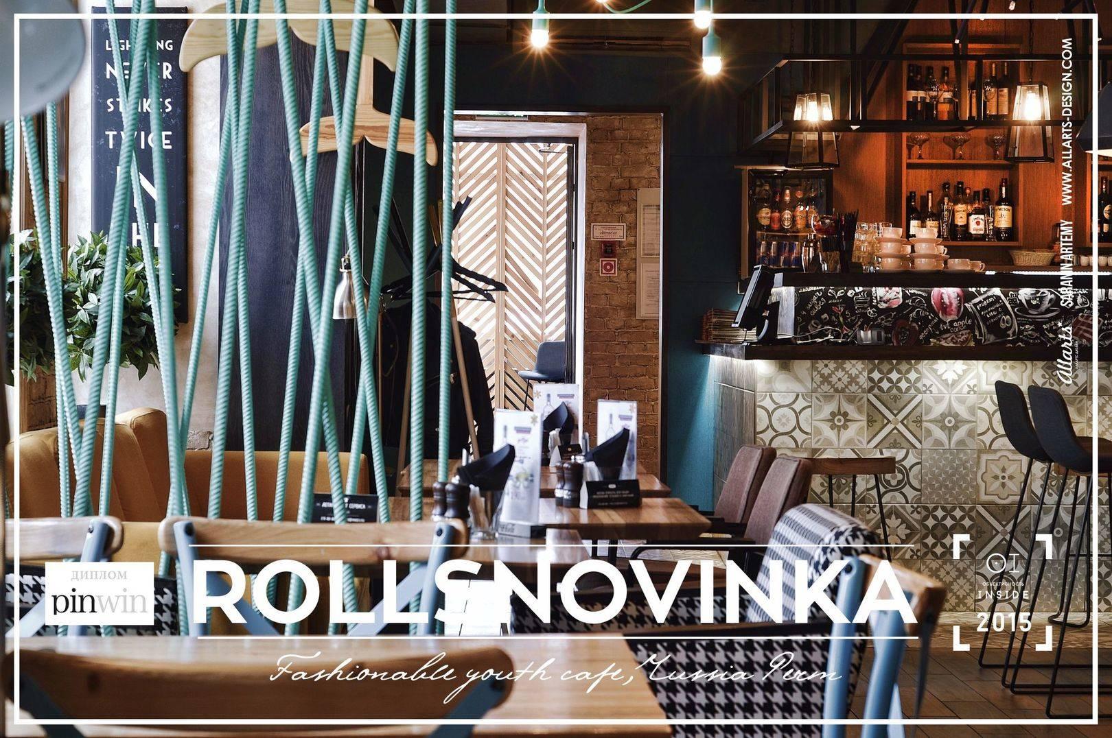 Дизайн интерьера кафе Rollsnovinka