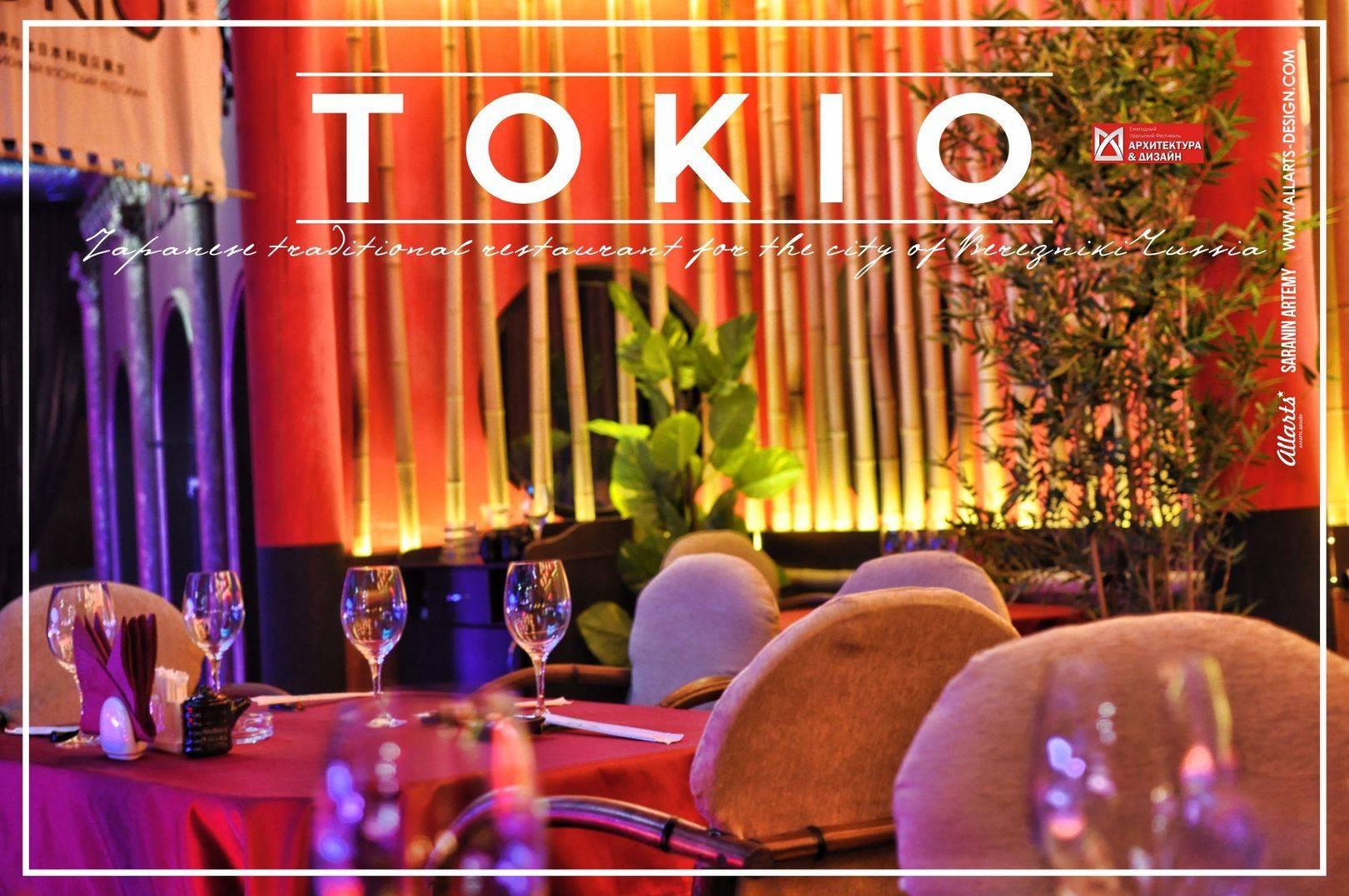 Дизайн интерьера кафе Tokio