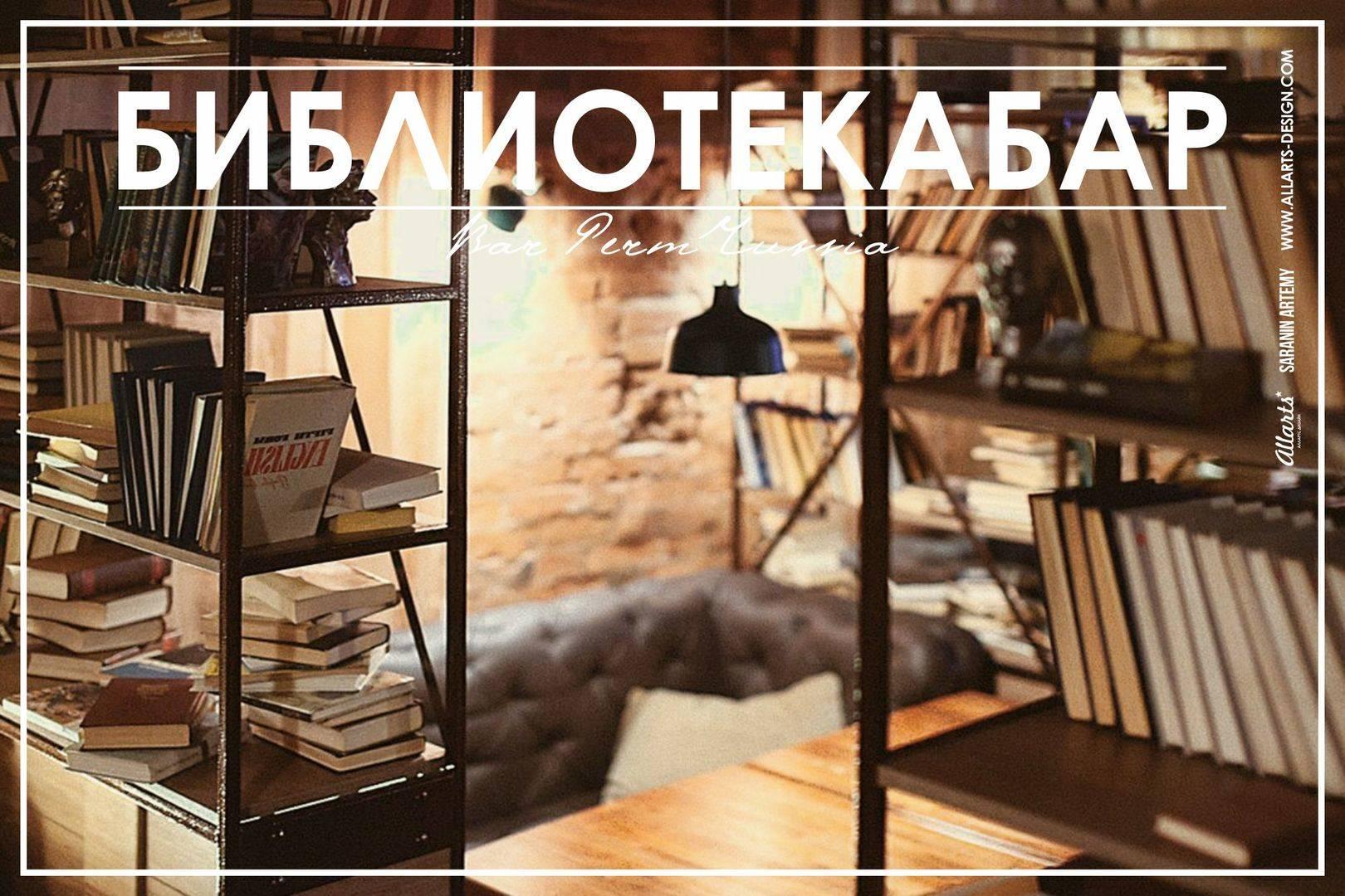 Дизайн интерьера Библиотекабар