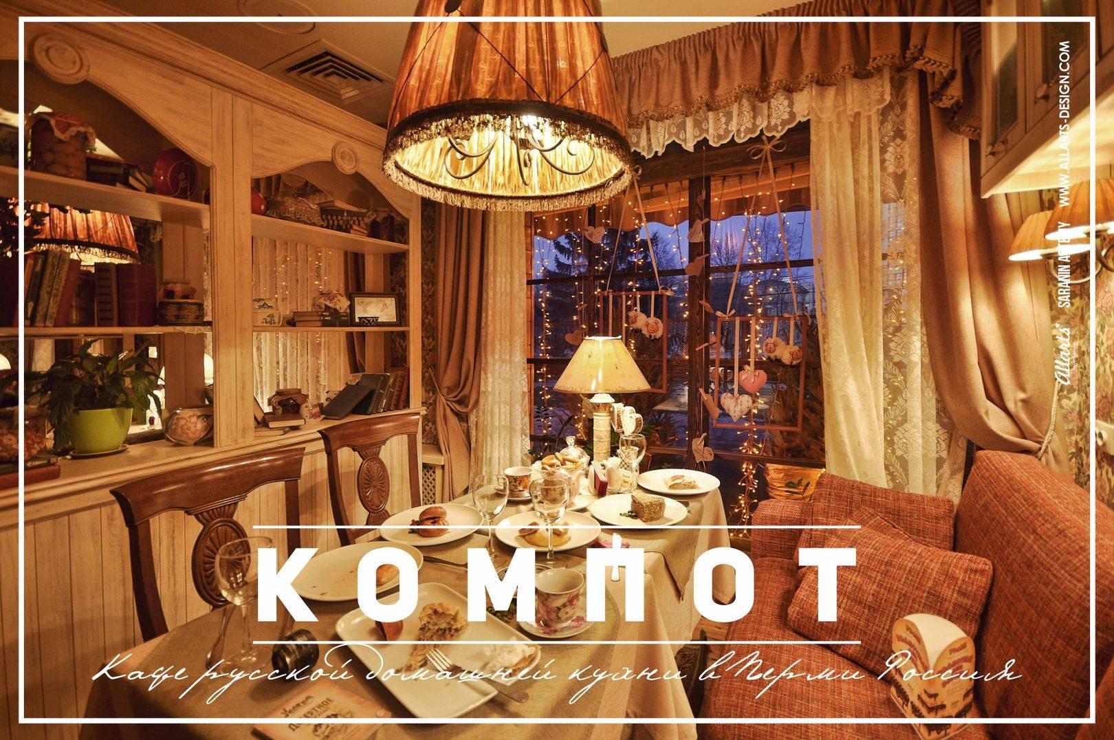 Дизайн интерьера кафе Компот