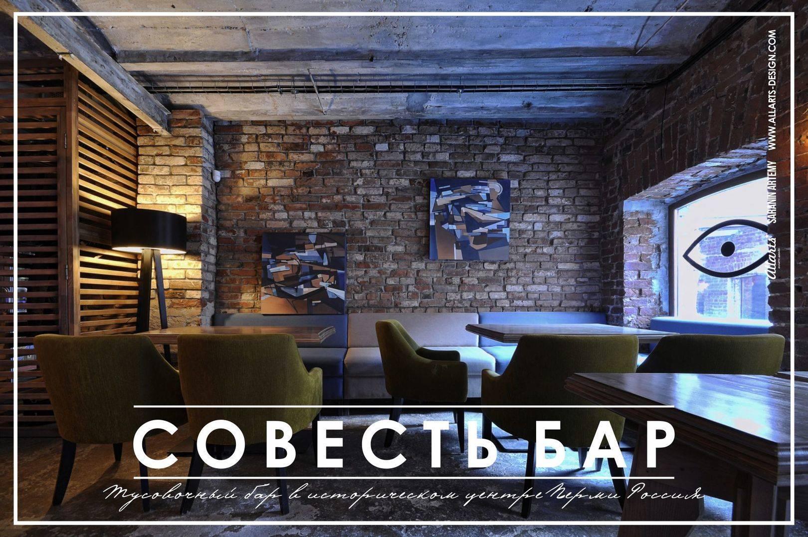 Дизайн интерьера Совесть бар