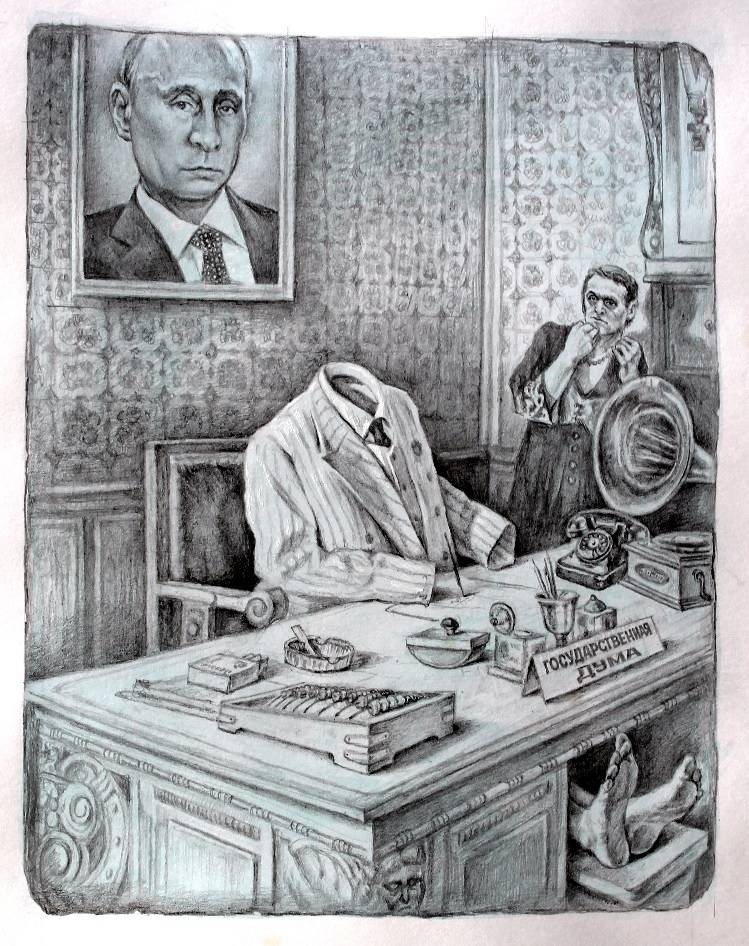 Председатель зрелищной комиссии Прохор Петрович. За огромным письменным столом сидел пустой костюм и не обмакнутым в чернила сухим пером водил по бумаге.