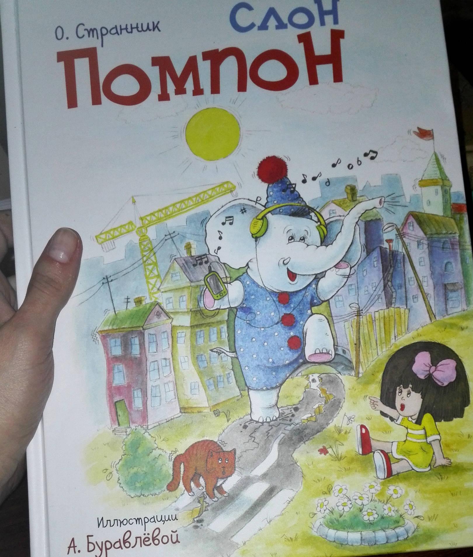 """Обложка книги """"Слон Помпон"""""""