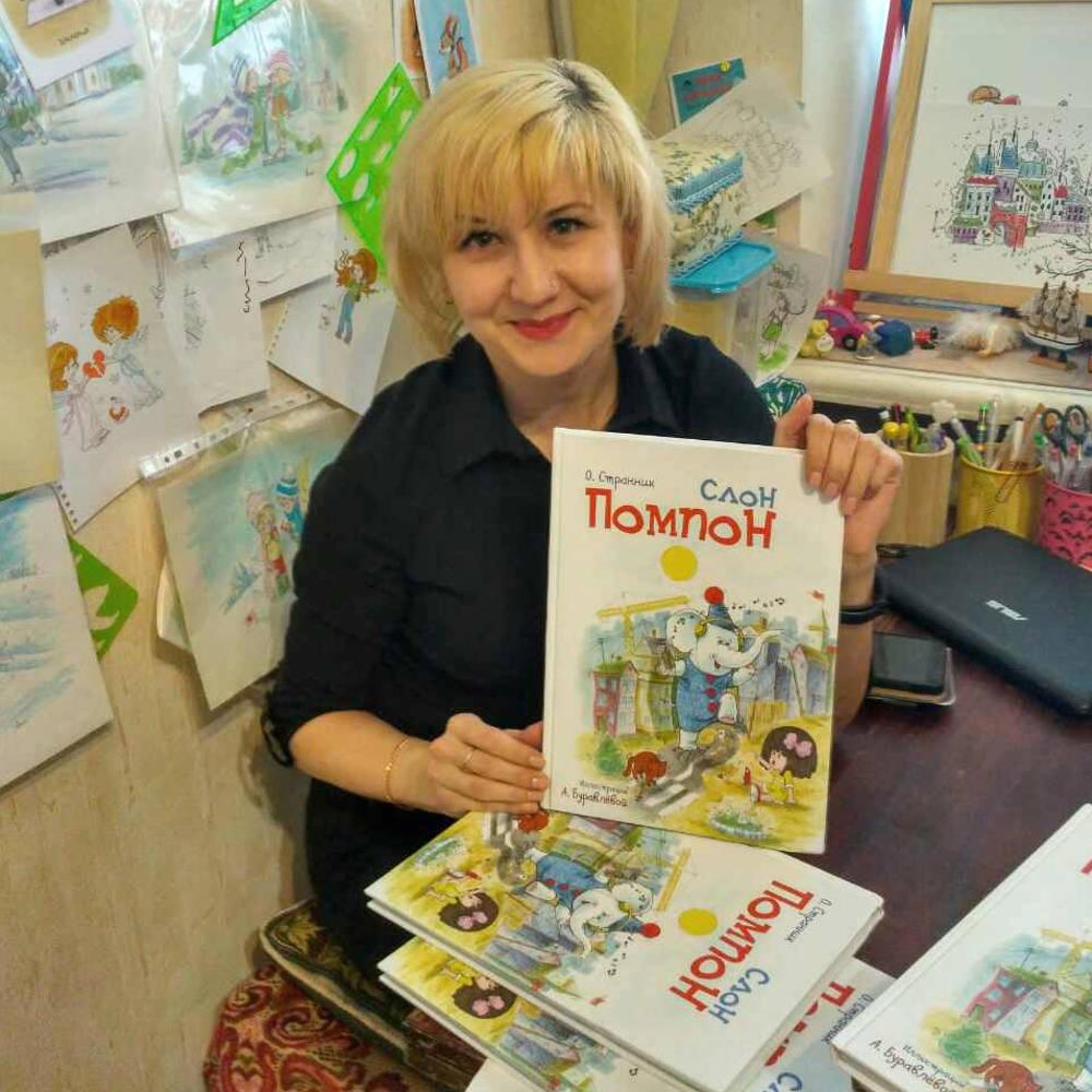 Иллюстратор с книгой