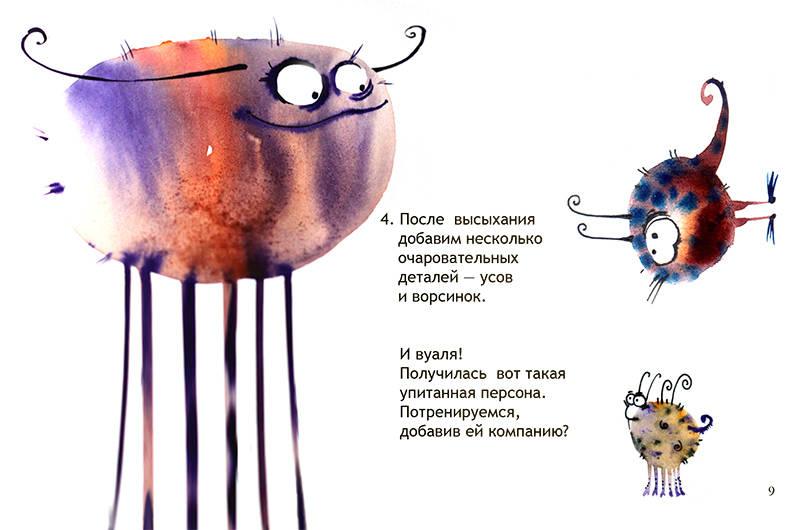 акварельные букашки