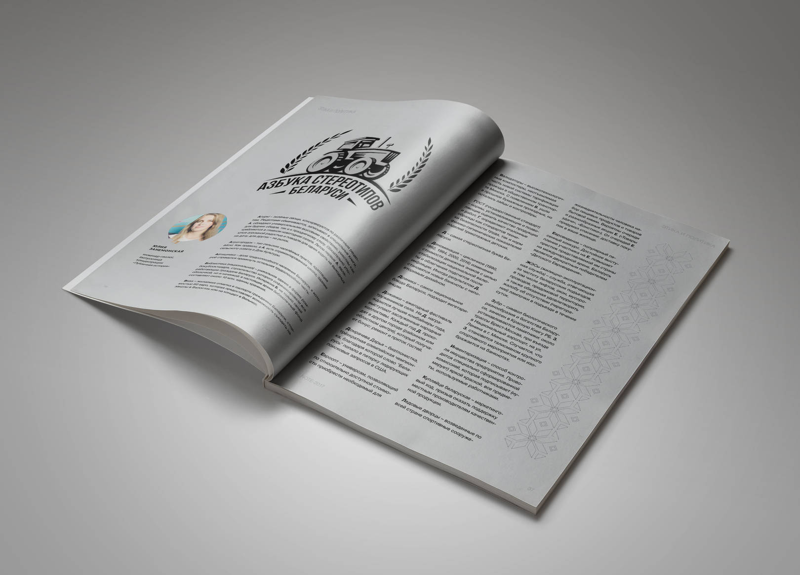 design and layout of the magazine ENOTE