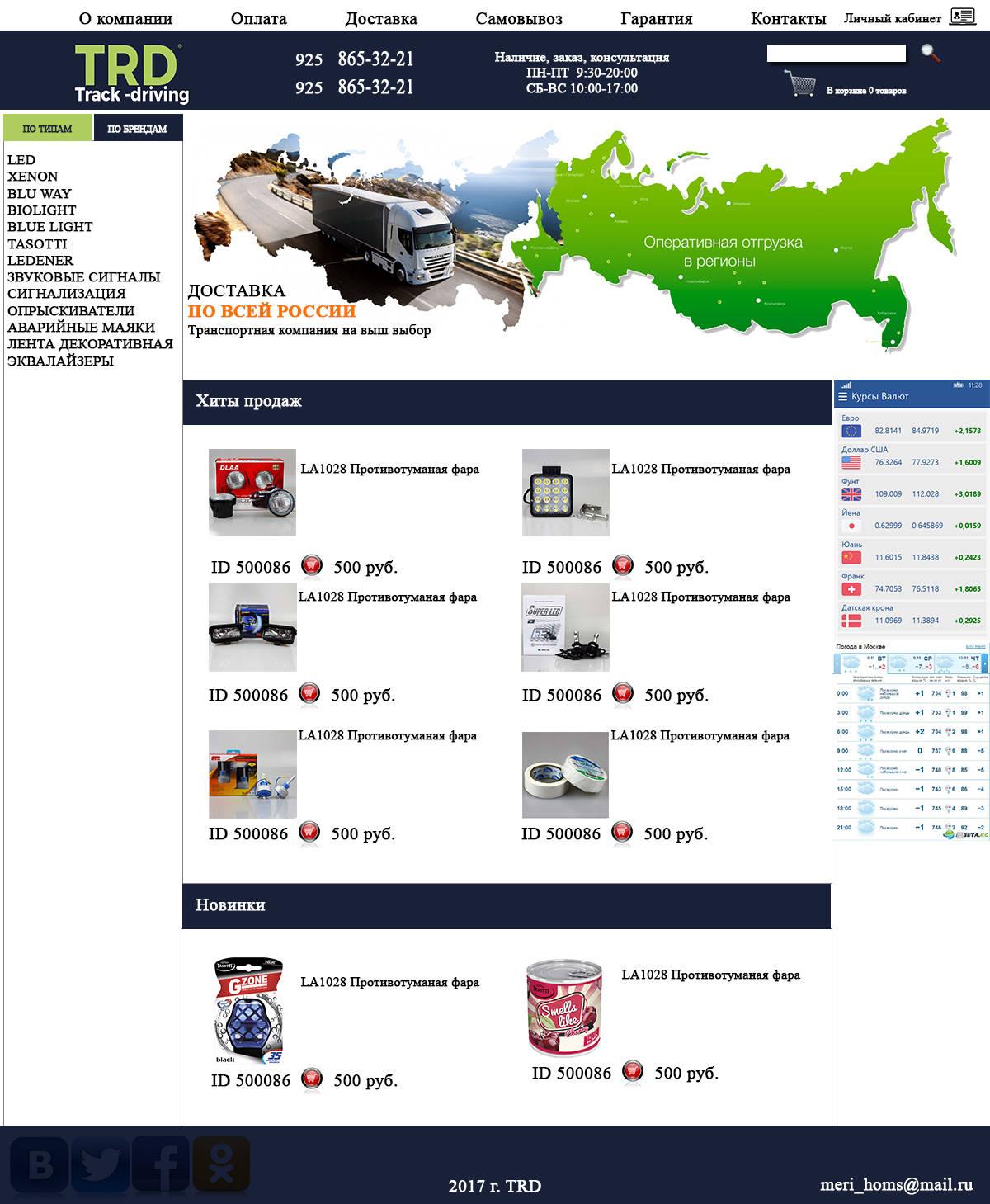 TRD - дизайн сайта