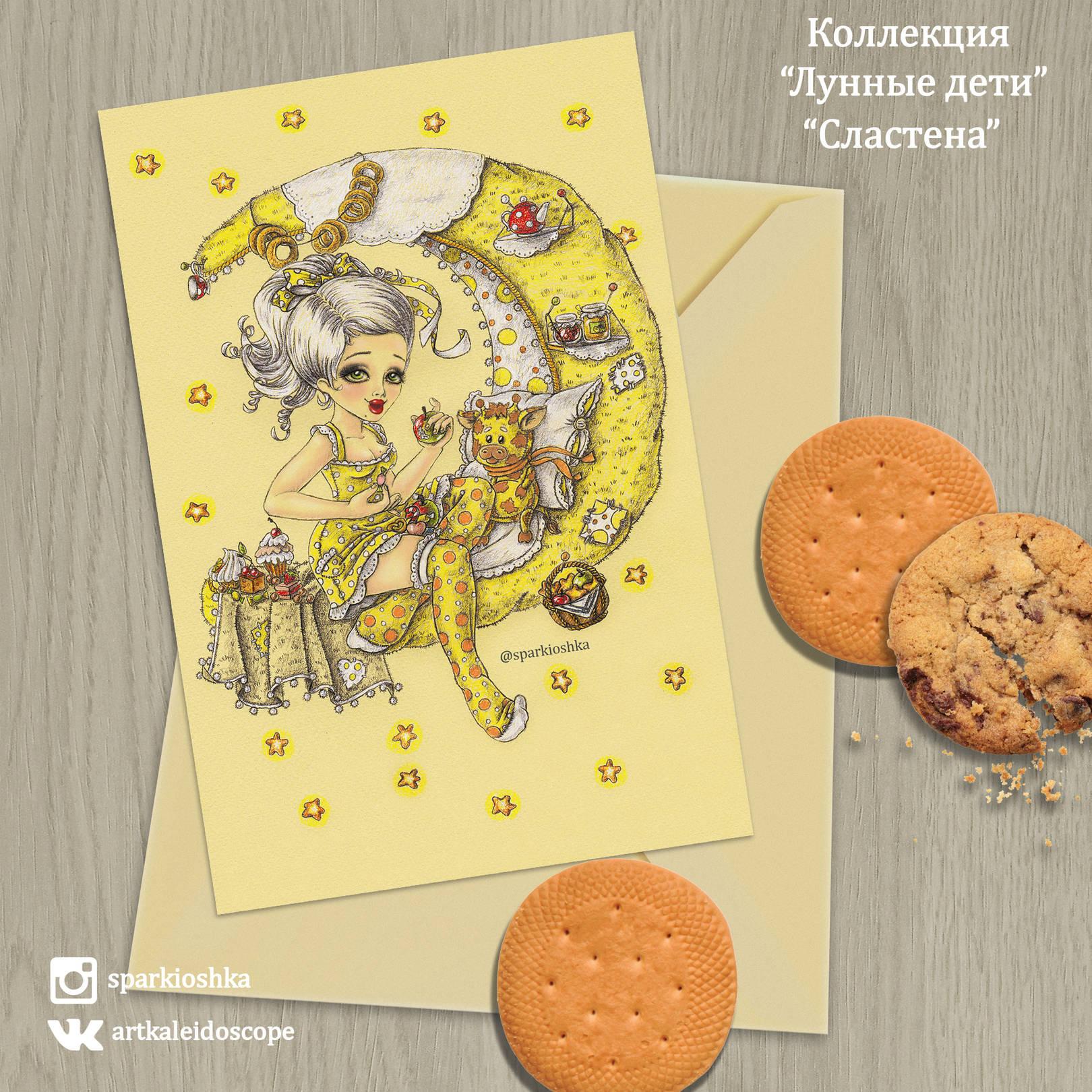 Лунные дети - открытки