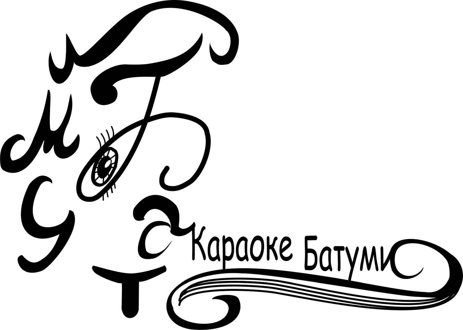 знак Караоке Батуми