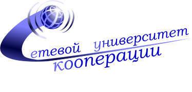 Сетевой университет кооперации