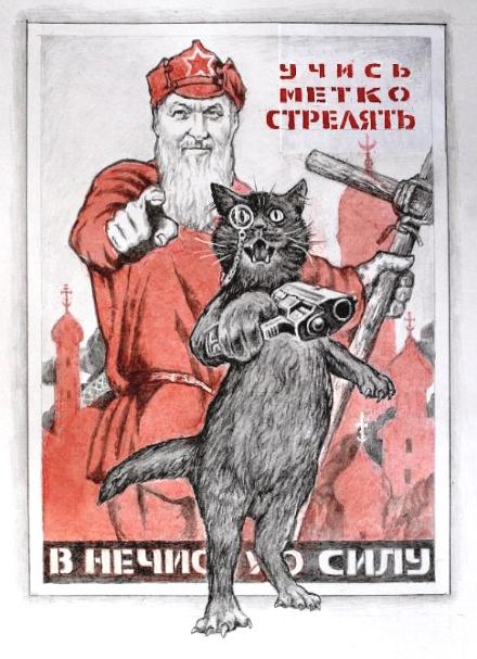 """Ворошиловский стрелок. Подписывайтесь на блог кота Бегемота""""Как правильно отстреливаться от сотрудников НКВД""""."""
