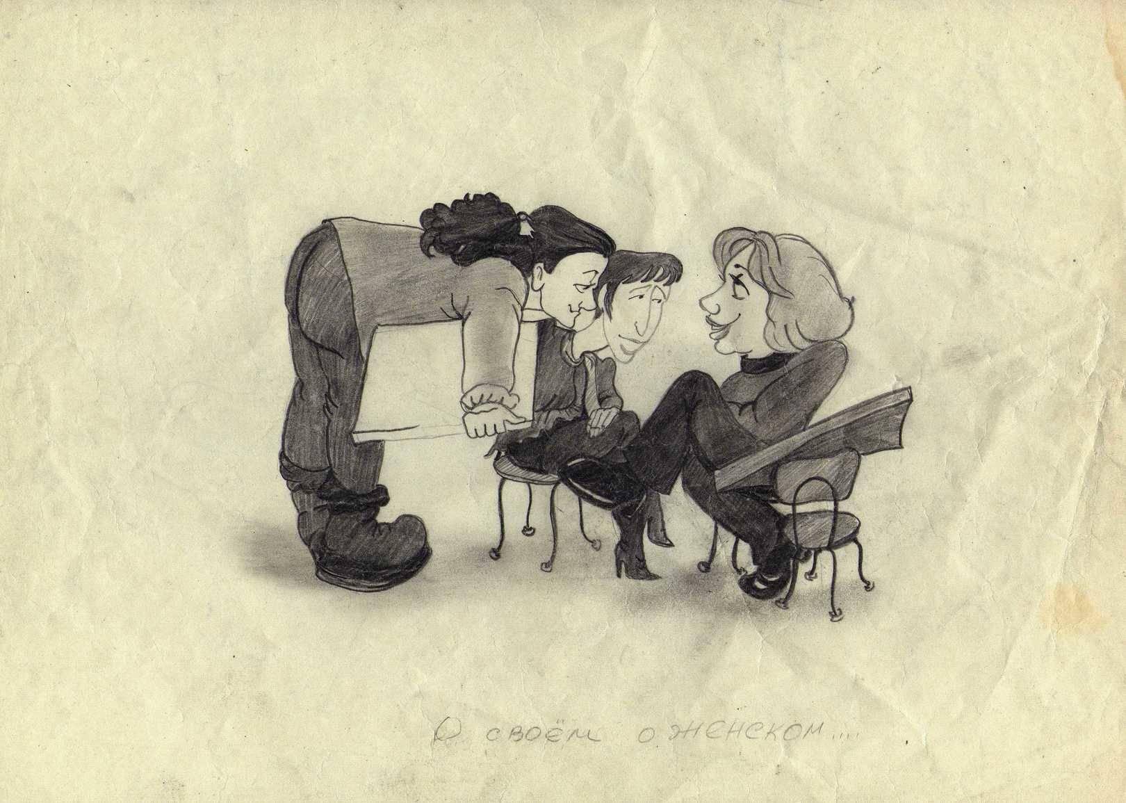 Разговоры о женском 1